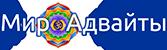 Мир Адвайты — сообщество духовных практикующих, придерживающихся недвойственности (адвайты). Блого-социальная сеть.