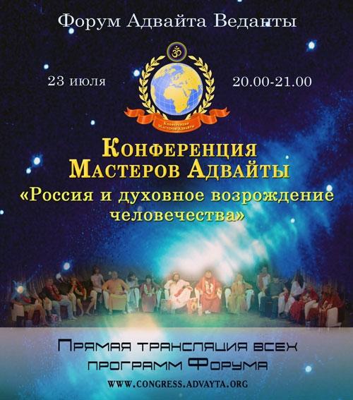 Конференция Мастеров Адвайты
