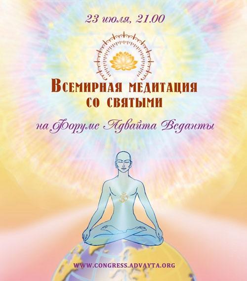 Всемирная Медитация