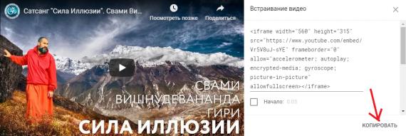 Жмём кнопку_Копировать