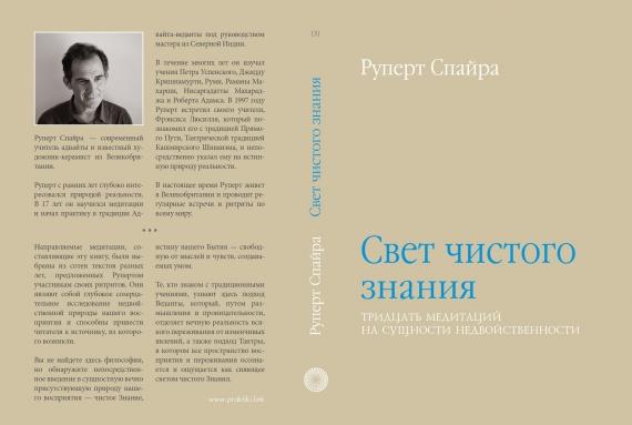 """Обложка книги """"Свет чистого знания"""""""
