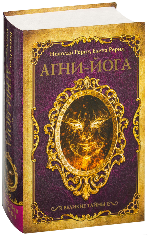 """магазин OZ.by, книга """"Агни-йога"""""""